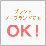 【ノンブランド】買取サービスしているのはココ!